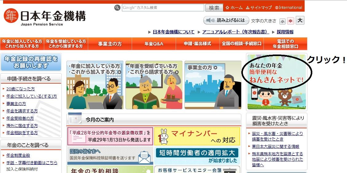 日本年金機構サイト。ねんきんネットをクリック!
