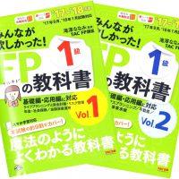 1級FP技能士参考書vol1とvol2