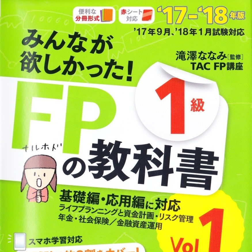 1級FP技能士参考書vol1