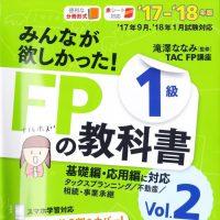 1級FP技能士参考書vol2