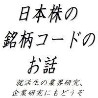 日本株の銘柄コードのお話