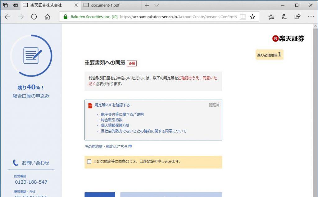 楽天証券口座開設画面4