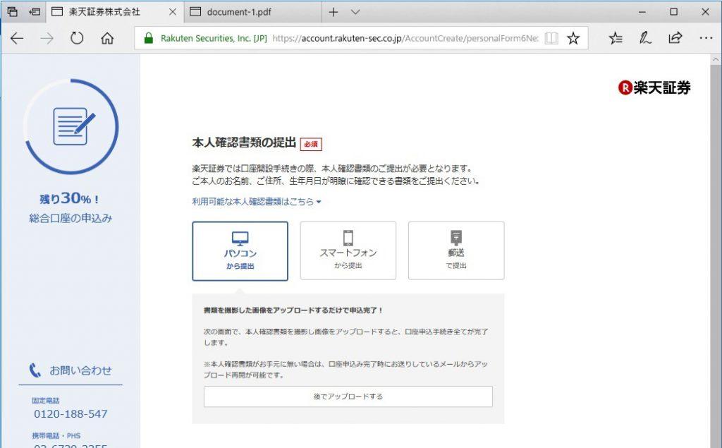 楽天証券口座開設画面5