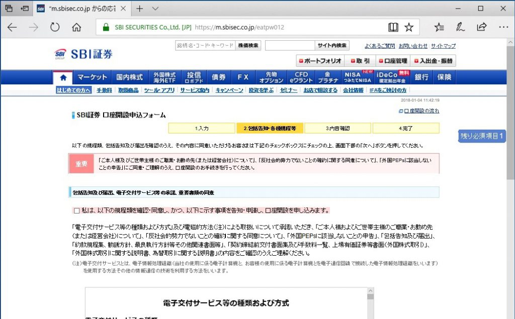 SBI証券口座開設画面3