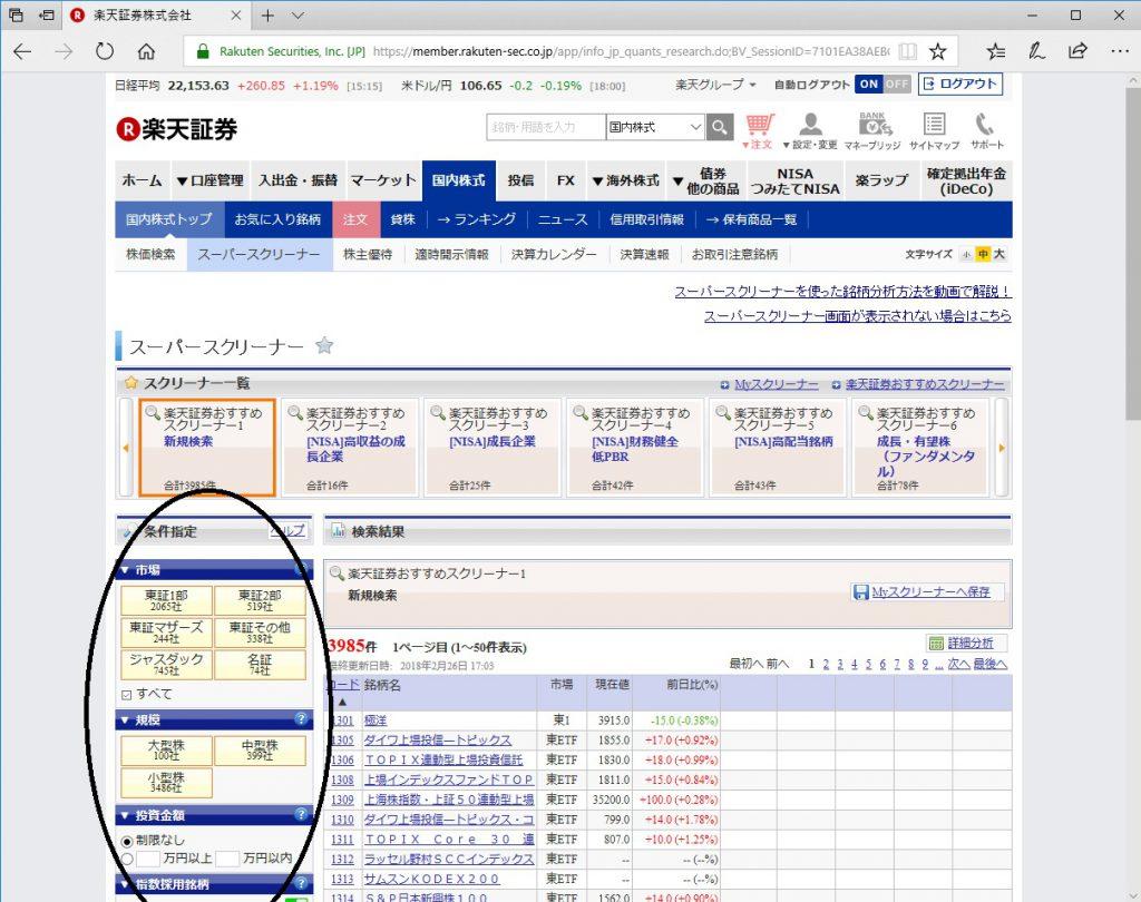 楽天証券スクリーニング画面2