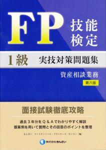 FP実技対策問題集