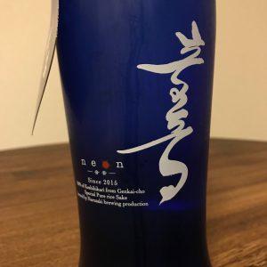 玄海町の清酒、音音(NEON)