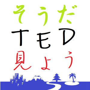 TEDで学ぶ!