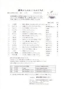 綾町お野菜リスト7月