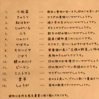綾町お野菜リスト