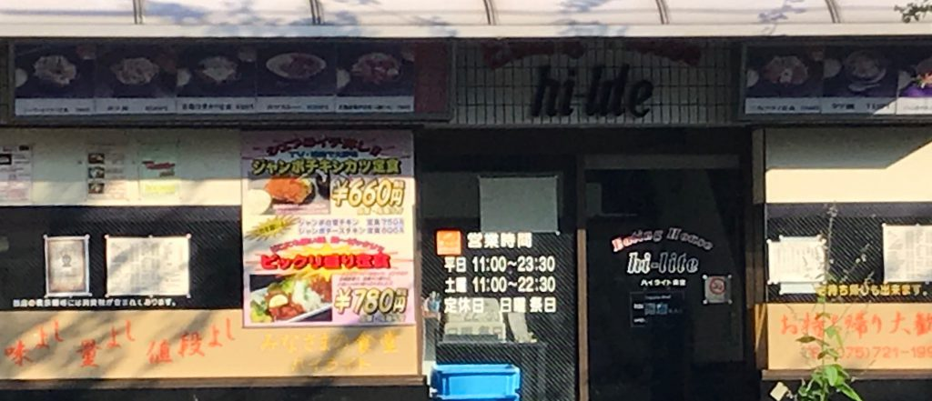 Eating House hi-lite