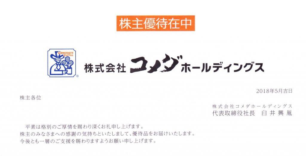 コメダ優待カード