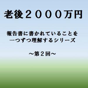 老後2000万円報告書