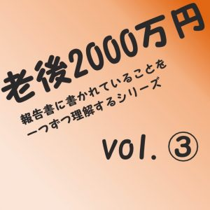 2000万円報告書
