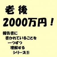 2000万円不足