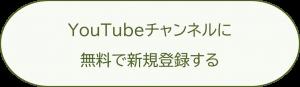 YouTubeに無料で新規登録する
