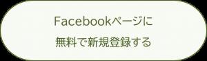 Facebookに無料で新規登録する