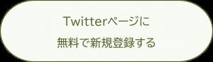 Twitterに無料で新規登録する